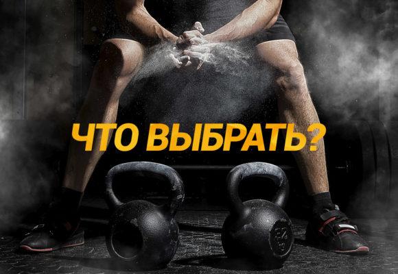 Групповые тренировки или тренажерный зал: что выбрать?